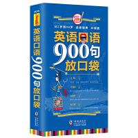 英�Z口�Z900句放口袋