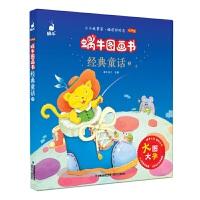 蜗牛图画书・经典童话2