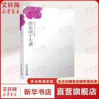 唐宋词十七讲 中小学生推荐阅读书目 叶嘉莹讲演系列