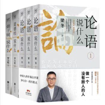 道德经说什么+弟子规说什么+论语说什么 做一个没有敌人的人 送给中国人的幸福公开课 全5册 哲学书籍