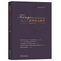 清华社会科学(第2卷第1辑) 应星 主编 商务印书馆