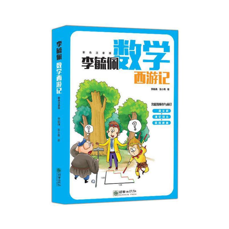 李毓佩数学西游记(全彩色注音版)与课堂同步,一题多解;课内巩固,课外提升