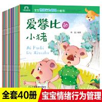 【限时秒杀包邮】全套40册 儿童绘本2-3岁 幼儿园3到6岁故事书 幼儿书籍4-5-7-8周岁早教书本注音版宝宝