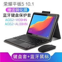 【】荣耀平板5 蓝牙键盘皮套10.1英寸华为AGS2-W09HN/AL00HN电脑无线键盘保 黑色【荣耀平板5 皮套+