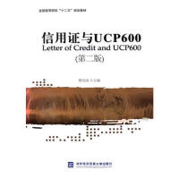 信用证与UCP600(第二版) 傅龙海 对外经贸大学出版社