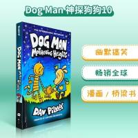 #神探狗狗的冒险10 英文原版 精装绘本 Dog Man #10: Mothering Heights