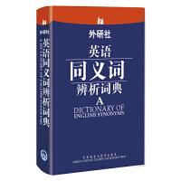英语同义词辨析词典 2015职称英语考试推荐词典,可带进考场,查询便捷