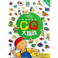 小快活卡由早教贴纸书(3-4岁)――CQ大挑战