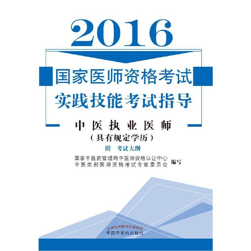 国家医师资格考试实践技能考试指导--中医执业医师(具有规定学历)
