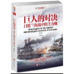 巨人的对决:日德兰海战中的主力舰(修订版)