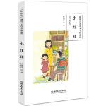 林海音儿童文学精选集(彩绘版)――小红鞋