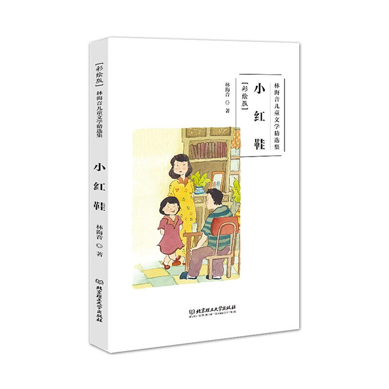 林海音儿童文学精选集(彩绘版)——小红鞋