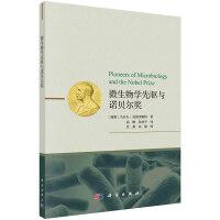 微生物学先驱与诺贝尔奖
