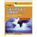 C语言程序设计实例教程(第二版) 周静,郑卉 中国人民大学出版社