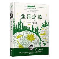 白鲸国际大奖作家书系 鱼骨之歌 加里保尔森 北京联合出版有限公司