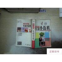 【二手旧书8成新】现代家庭生活小百科