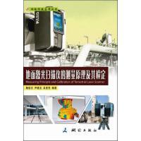 地面激光扫描仪的测量原理及其检定・测绘科技应用丛书 杨俊志尹建忠吴星亮 测绘出版社 9787503023026