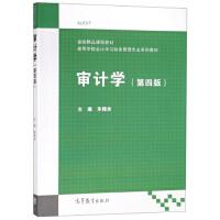 审计学(第4版) 朱锦余 9787040513585 高等教育出版社教材系列