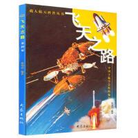 飞天之路/载人航天科普丛书 陈功富著 大象出版社