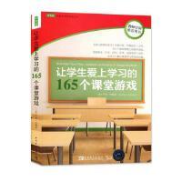 让学生爱上学习的165个课堂游戏 常青藤 卢安约翰逊 教育 中国青年出版社 教师阅读系列课堂管理教师培训用书