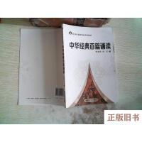 【二手旧书8成新】中华经典百篇诵读大学生通识精品系列教材