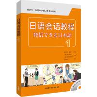 日语会话教程(1)(配mp3光盘1张)