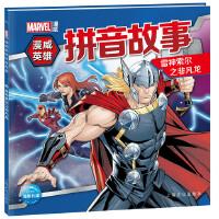 漫威英雄拼音故事:雷神索尔之非凡龙