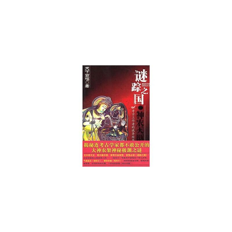 【RT5】谜踪之国③神农天匦 天下霸唱 安徽文艺出版社 9787539634128 亲,正版图书,欢迎购买哦!