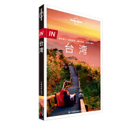 LP台湾-孤独星球Lonely Planet旅行指南系列-IN・台湾(第二版)