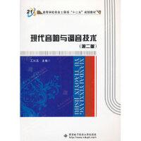 【二手旧书8成新】现代音响与调音技术(第二版) 王兴亮 9787560609232 西安电子科技大学出版社