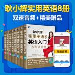 耿小辉实用英语大全 英语入门+语法+音标+单词+英语口语(日常+交际+旅游+商贸)(套装共8册)