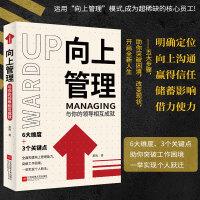 向上管理:与你的领导相互成就