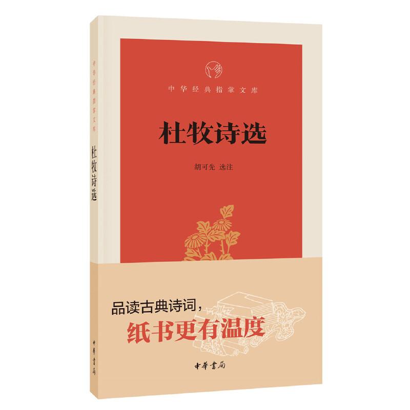 杜牧诗选(中华经典指掌文库) 品读古典诗词,纸书更有温度。中华书局出版。
