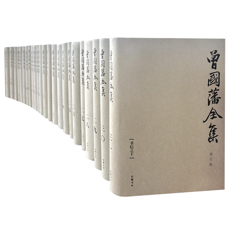 曾国藩全集(全三十一册,共二箱) 唐浩明积数十年之功搜集整理的精校精编完整版曾国藩全集,行销二十余年后修订再版。
