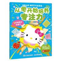 HelloKitty凯蒂猫从零开始培养专注力 5分钟练出注意力