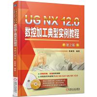 UG NX 12.0�悼丶庸さ湫��例教程 第2版