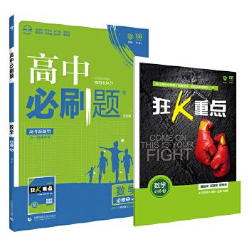 理想树67高考2020新版高中必刷题 数学必修5人教版 高中同步练习用书