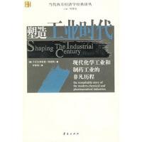 【RT5】塑造工业时代 (美)钱德勒 ,罗仲伟 华夏出版社 9787508038964
