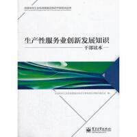 二手9成新 生产性服务业创新发展知识干部读本 信息化和工业化深度融合知识干部培训丛书编写委员会编 9787121166