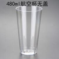 300/360ml一次性奶茶杯塑料杯航空杯果汁饮料杯啤酒杯100只
