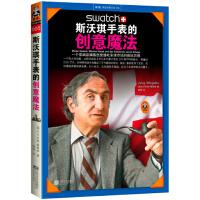 【二手旧书九成新】斯沃琪手表的创意魔法:一个低端品牌靠创意通吃全球市场的疯狂历程 [瑞士] 于尔格・维格林 97875
