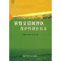 农牧交错风沙区保护性耕作技术 刘景辉张立峰许强 中国农业出版社
