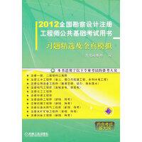 2012全国勘察设计注册工程师公共基础考试用书――习题精选及全真模拟