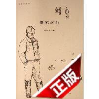 【旧书二手书九成新】偶尔远行