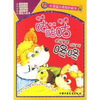 封面有磨痕-XX-咕咕咕咚咚-红袋鼠自我保护故事 保冬妮 ,程思新,安宏 绘 9787500780076 中国少年儿童