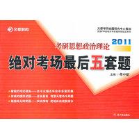 2011考研思想政治理论绝对考场最后五套题