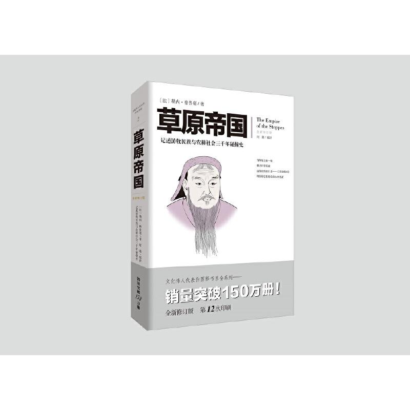 草原帝国(记述游牧民族与农耕社会三千年碰撞史)