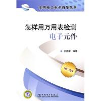 【TH】实用电工电子自学丛书 怎样用万用表检测电子元件(第二版) 刘燕军著 中国电力出版社 9787512315778