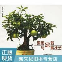 【二手旧书9成新】果树盆栽与盆景技艺王兆毅9787503813139中国林业出