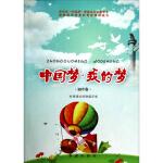 中国梦 我的梦(初中卷) 张真真,孙琳峡 红旗出版社
